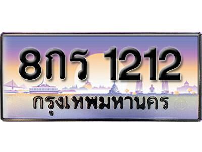 ทะเบียนผลรวมดี 19 ทะเบียนสวยจากกรมขนส่ง-8กร 1212