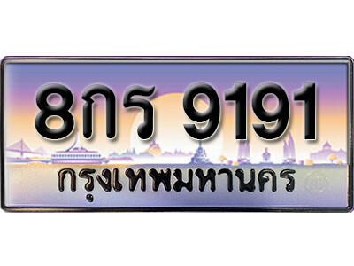 ทะเบียนซีรี่ย์   9191   ทะเบียนสวยจากกรมขนส่ง 8กร 9191