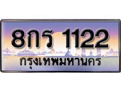 ทะเบียนรถผลรวม 19 เลขประมูล ทะเบียนสวยจากกรมขนส่ง ทะเบียน 8กร 1122