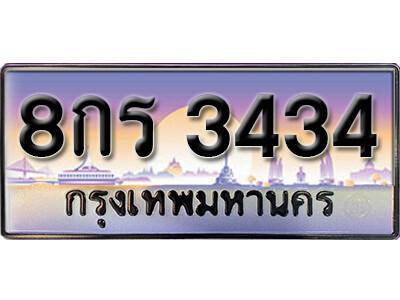 ทะเบียนซีรี่ย์   3434   ทะเบียนสวยจากกรมขนส่ง   8กร 3434