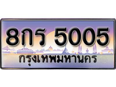 ทะเบียนซีรี่ย์   5005  ทะเบียนสวย ผลรวมดี 23   ทะเบียน 8กร 5005