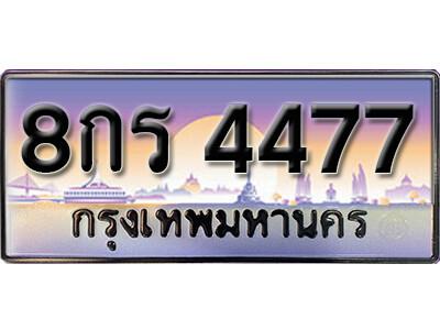 ทะเบียนซีรี่ย์   4477  ทะเบียนสวยจากกรมขนส่ง   8กร 4477