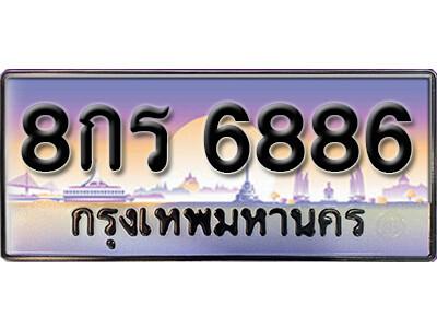 ทะเบียนซีรี่ย์ 6886 ผลรวมดี 41 ทะเบียนรถให้โชค 8กย 6886
