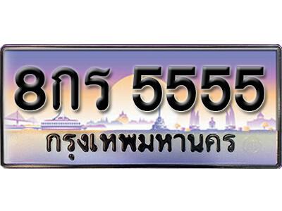 ทะเบียนซีรี่ย์   5555   ทะเบียนสวยจากกรมขนส่ง 8กร 5555