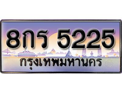 ทะเบียนซีรี่ย์   5225 ทะเบียนสวยจากกรมขนส่ง   8กร 5225