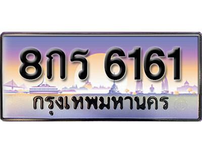 ทะเบียนซีรี่ย์   6161  ทะเบียนสวยจากกรมขนส่ง   8กร 6161