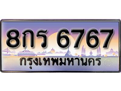 ทะเบียนซีรี่ย์   6767  ทะเบียนสวยจากกรมขนส่ง   8กร 6767