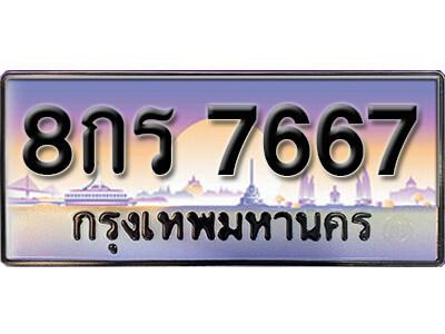 ทะเบียนซีรี่ย์   7667 ทะเบียนสวยจากกรมขนส่ง   8กร 7667