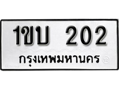 ทะเบียนซีรี่ย์  202 ทะเบียนรถให้โชค 1ขบ 202