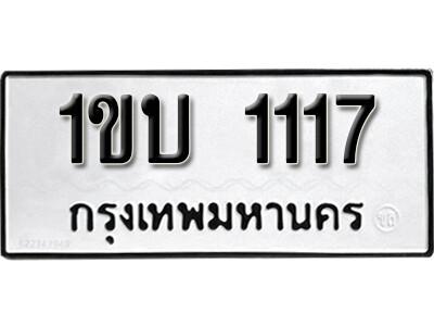 ทะเบียน 1117 ทะเบียนรถผลรวม 15 - ทะเบียน  1ขบ 1117