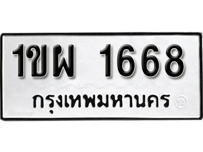 เลขทะเบียน 1668  ทะเบียนผลรวมดี 32  - 1ขผ 1668