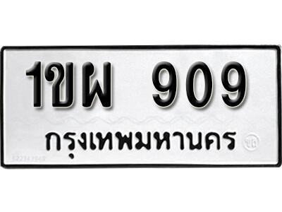 เลขทะเบียน 909 ทะเบียนรถเลขมงคล - 1ขผ 909 ทะเบียนมงคลจากกรมขนส่ง