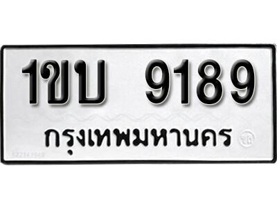 เลขทะเบียนผลรวมดี 32 ทะเบียนรถเลขมงคล - 1ขบ 9189