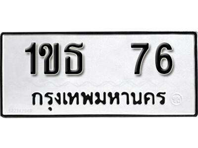 ทะเบียนซีรี่ย์  76 ทะเบียนรถให้โชค  1ขธ 76