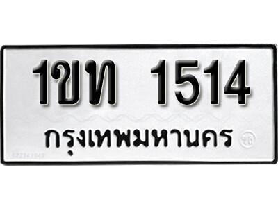 ทะเบียนผลรวมดี 15  ทะเบียนรถให้โชค 1ขท 1514
