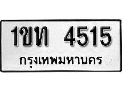 เลขทะเบียนผลรวมดี 19  ทะเบียนรถเลขมงคล -1ขท 4515