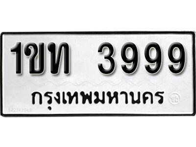 ทะเบียนซีรี่ย์  3999 ทะเบียนรถให้โชค  1ขท 3999 ดีมากๆ