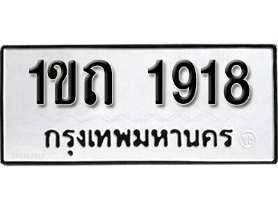 เลขทะเบียน1918 ทะเบียนรถผลรวมดี 23  - 1ขถ 1918
