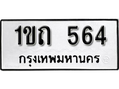เลขทะเบียน 564 ผลรวมดี 19 ทะเบียนรถเลขมงคล - 1ขถ 564