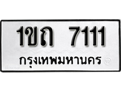 ทะเบียน 7111 ผลรวมดี 14 ทะเบียนรถนำโชค  1ขถ 7111