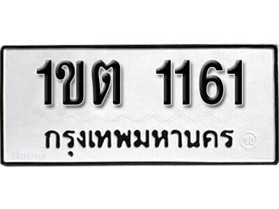 ทะเบียน1161 ผลรวมดี 15  ทะเบียนรถนำโชค  1ขต 1161