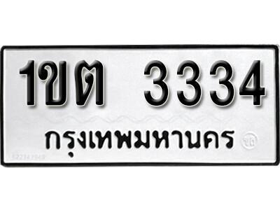 เลขทะเบียน 1ขต 3334 ทะเบียนรถเลขมงคลผลรวมดี 19