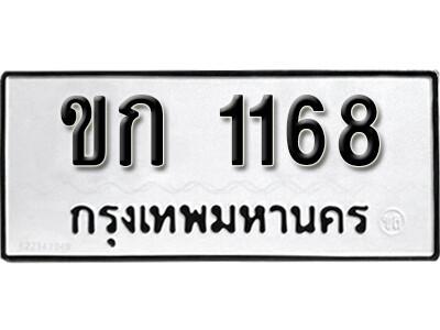 ทะเบียน 1168  ทะเบียนรถให้โชค ขก 1168 ผลรวมดี 19