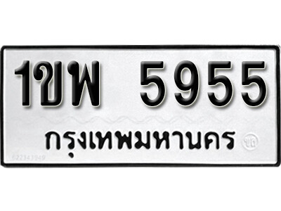 เลขทะเบียน 5955 ทะเบียนรถเลขมงคล - 1ขพ 5955 ทะเบียนมงคลจากกรมขนส่ง