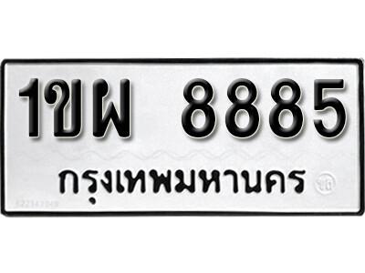 ทะเบียน 8885    ทะเบียนรถนำโชค  1ขผ 8885