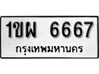 ทะเบียน 6667   ทะเบียนรถนำโชค  1ขผ 6667 ผลรวมดี 36
