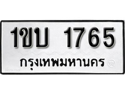 เลขทะเบียน 1765 ทะเบียนรถผลรวม 24 - 1ขบ 1765