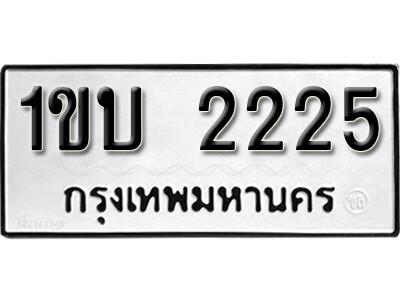 ทะเบียน 2225  ทะเบียนรถนำโชค  1ขบ 2225