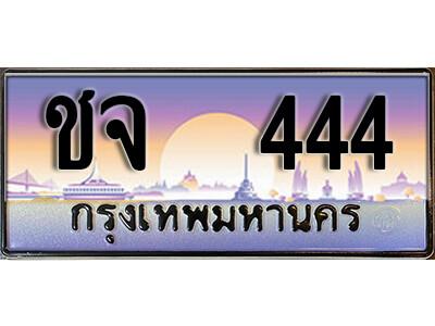 ทะเบียน 444   ทะเบียนสวยจากกรมขนส่ง  ชจ 444