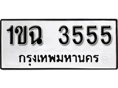 ทะเบียนซีรี่ย์  3555  ทะเบียนรถนำโชค  1ขฉ 3555