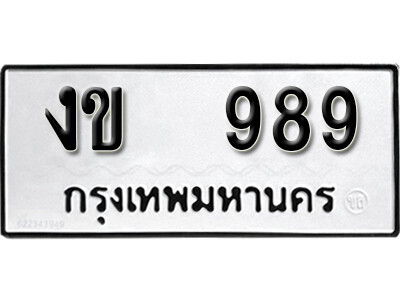 ทะเบียนซีรี่ย์ 989 ทะเบียนรถให้โชค-งข 989