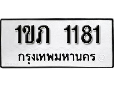 เลขทะเบียน 1181 ทะเบียนรถผลรวม 15 - 1ขภ 1181