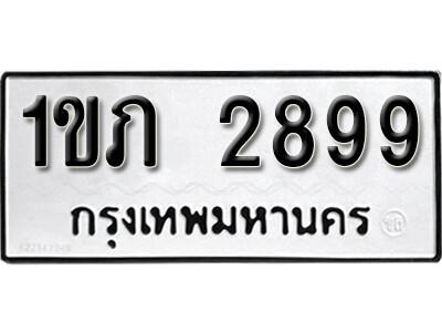 เลขทะเบียน 2899 ทะเบียนรถ 1ขภ 2899 ผลรวม 32