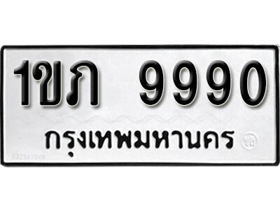 ทะเบียนซีรี่ย์  9990  ทะเบียนรถให้โชค  1ขภ 9990