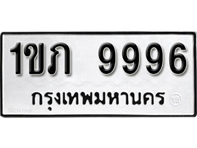เลขทะเบียน 9996 ทะเบียนรถเลขมงคล - 1ขภ 9996