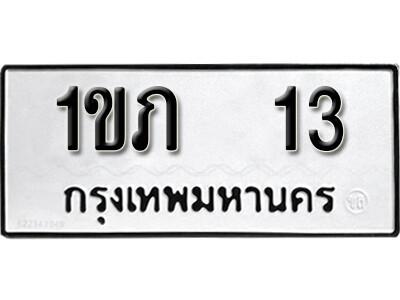 ทะเบียน13  ทะเบียนรถให้โชค - 1ขภ 13