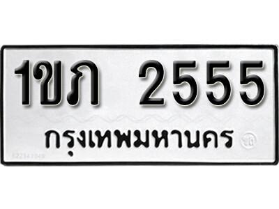 ทะเบียนซีรี่ย์ 2555 ทะเบียนรถสวย   1ขภ 2555