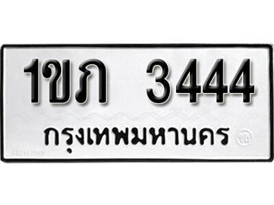 เลขทะเบียนผลรวมดี 19 ทะเบียนรถเลขมงคล - 1ขภ 3444