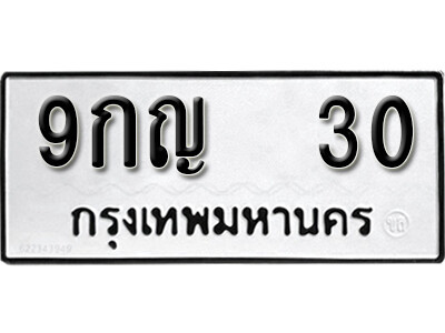 เลขทะเบียน 30  ทะเบียนรถเลขมงคล - 9กญ 30