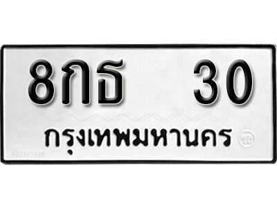 ทะเบียนซีรี่ย์ 30  ทะเบียนรถให้โชค- 8กธ 30