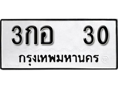 เลขทะเบียน 30 ทะเบียนรถเลขมงคล - 3กอ 30