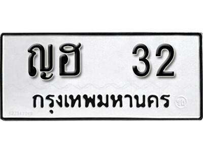 เลขทะเบียน 32 ทะเบียนรถผลรวม- ญฮ 32 ทะเบียนผลรวมดี 14