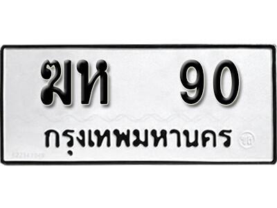 ทะเบียนซีรี่ย์  90 ทะเบียนรถให้โชค  - ฆห 90