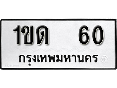 เลขทะเบียน 60  ทะเบียนรถ 1ขด 60 เลขมงคล