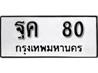 เลขทะเบียน 80 ทะเบียนรถเลขมงคล - ฐค 80