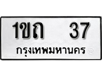 เลขทะเบียน 37 ทะเบียนรถผลรวมดี 14  - 1ขถ 37